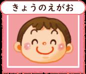 きょうの笑顔
